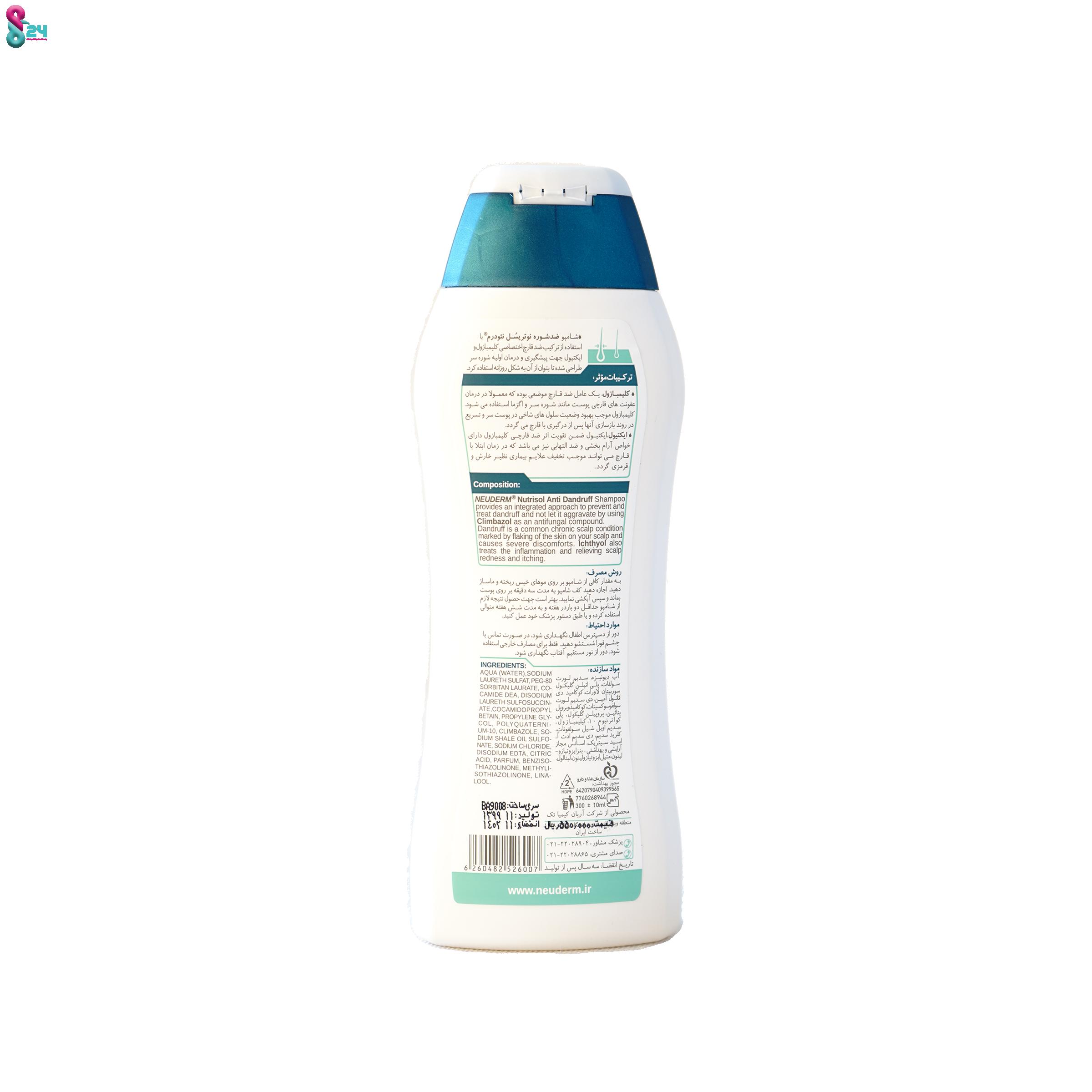 شامپو ضدشوره نئودرم مدل Nutrisol